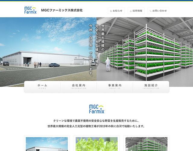 MGCファーミックス株式会社様WEBサイトサムネイルイメージ