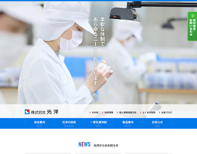 株式会社光洋WEBサイトサムネイルイメージ