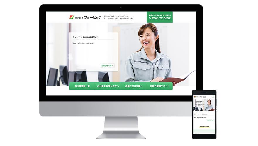 株式会社フォービック様WEBサイト制作イメージ