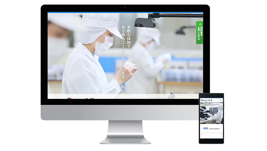 株式会社光洋様WEBサイト制作イメージ