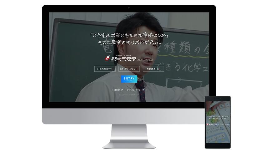 株式会社ジーニアス様採用サイト制作イメージ