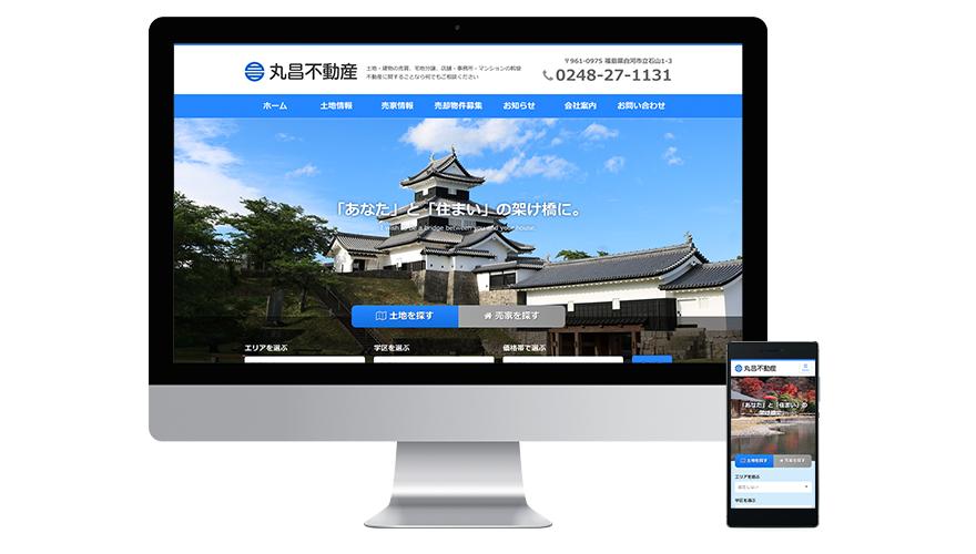 丸昌不動産有限会社様WEBサイト制作イメージ
