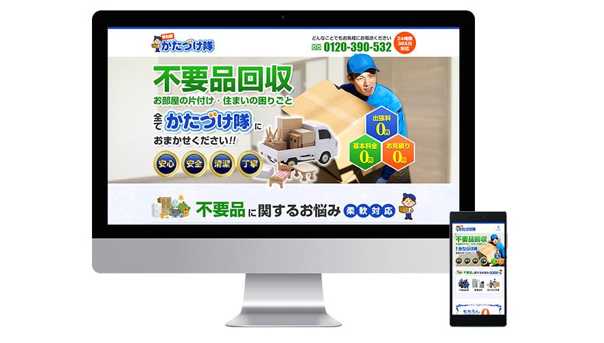 便利屋 かたずけ隊(有限会社DIA)様WEBサイト制作イメージ