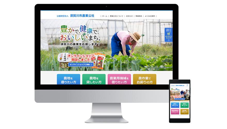 公益財団法人須賀川市農業公社様WEBサイト制作イメージ