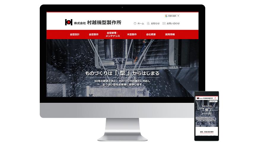 株式会社村越機型製作所様WEBサイト制作イメージ