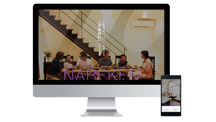 株式会社渡辺建設様WEBサイト制作イメージ