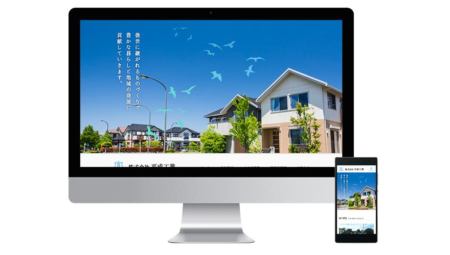 株式会社平成工業様WEBサイト制作イメージ