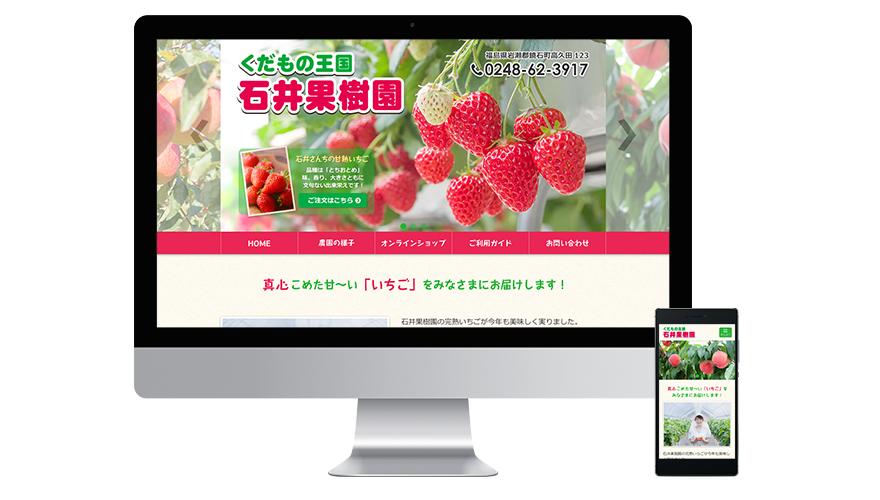 石井果樹園様WEBサイト制作イメージ