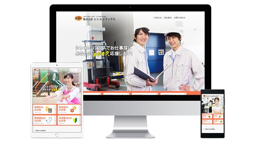 株式会社シンエイリンクス様WEBサイト制作イメージ