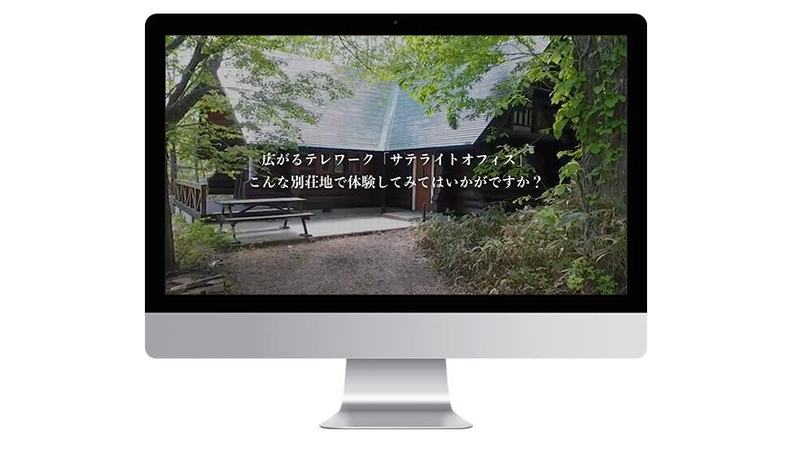 サテライトオフィス体験施設(カナン)様WEBサイト制作イメージ