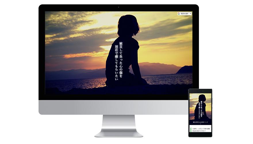 被災者受入れ別荘バンク(カナン)様WEBサイト制作イメージ