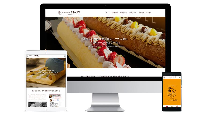 夢・菓子工房かめまん様WEBサイト制作イメージ