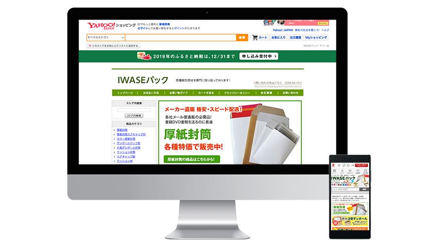 IWASEパック様WEBサイト制作イメージ