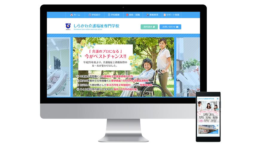 しらかわ介護福祉専門学校様WEBサイト制作イメージ
