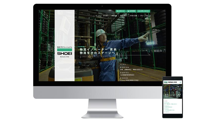 株式会社昇栄WEBサイト制作イメージ