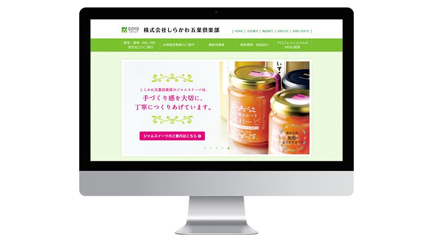 株式会社しらかわ五葉倶楽部様WEBサイト制作イメージ