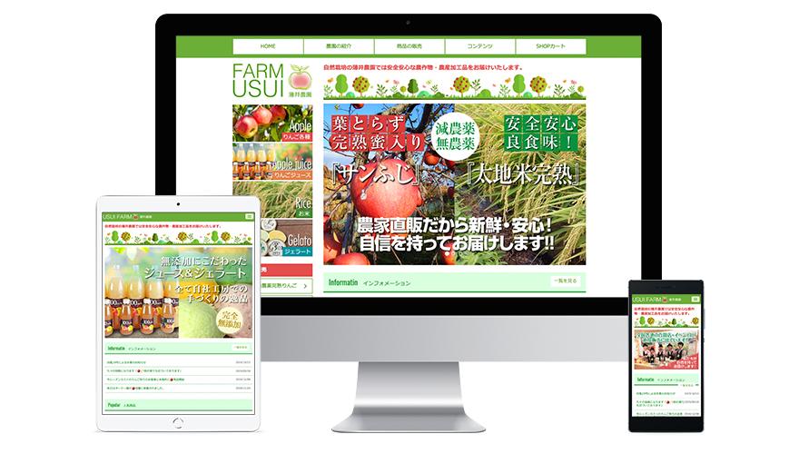薄井農園様WEBサイト制作イメージ