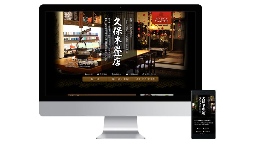 有限会社久保木畳店様WEBサイト制作イメージ