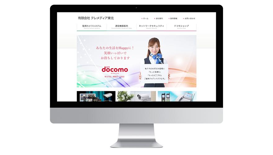 有限会社テレメディア東北様WEBサイト制作イメージ