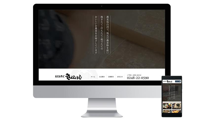 手打ち生そばきんしょうじ様WEBサイト制作イメージ