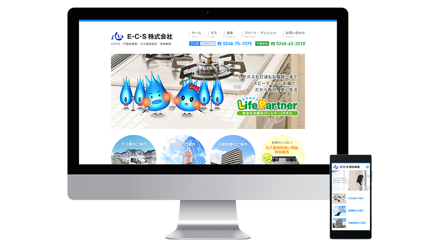 E・C・S株式会社様WEBサイト制作イメージ