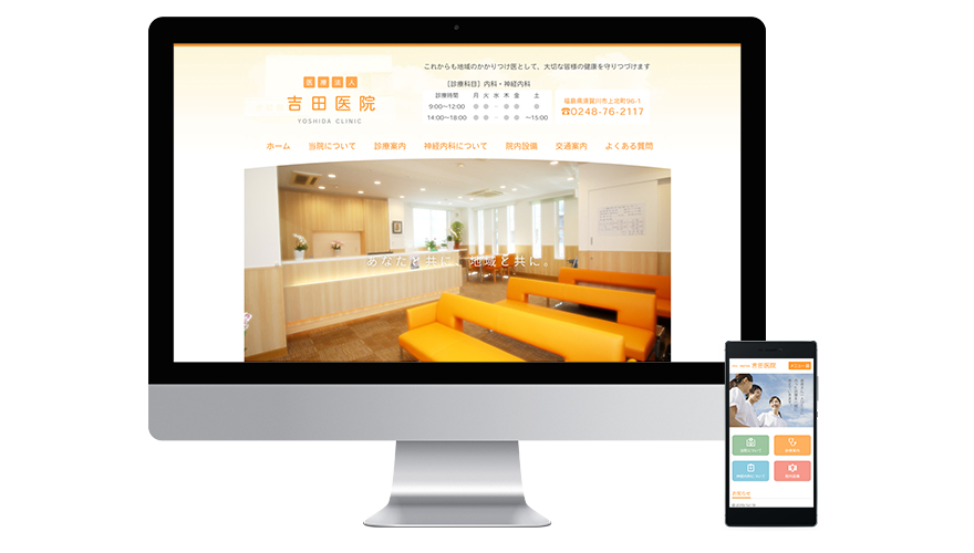 医療法人吉田医院様WEBサイト制作イメージ