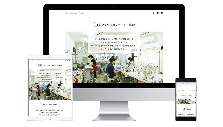 フラウ株式会社様WEBサイト制作イメージ