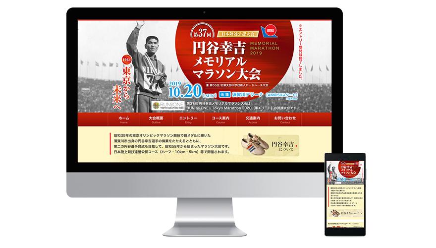 円谷幸吉メモリアルマラソン大会WEBサイト制作イメージ