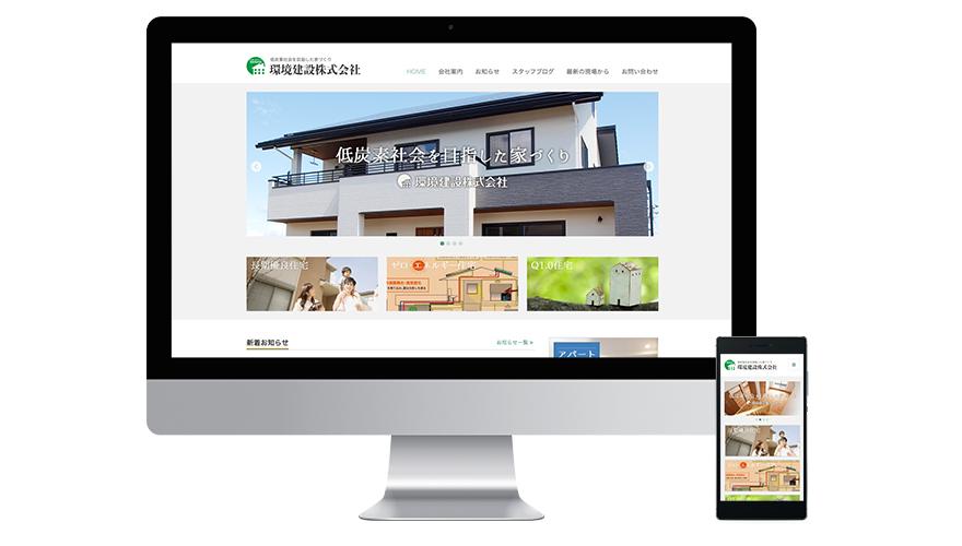 環境建設株式会社様WEBサイト制作イメージ