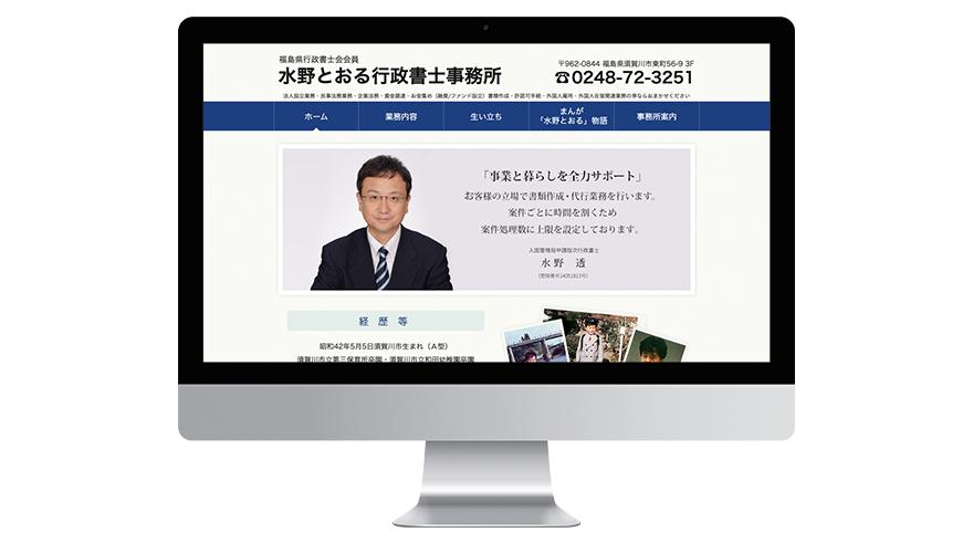 水野とおる行政書士事務所様WEBサイト制作イメージ