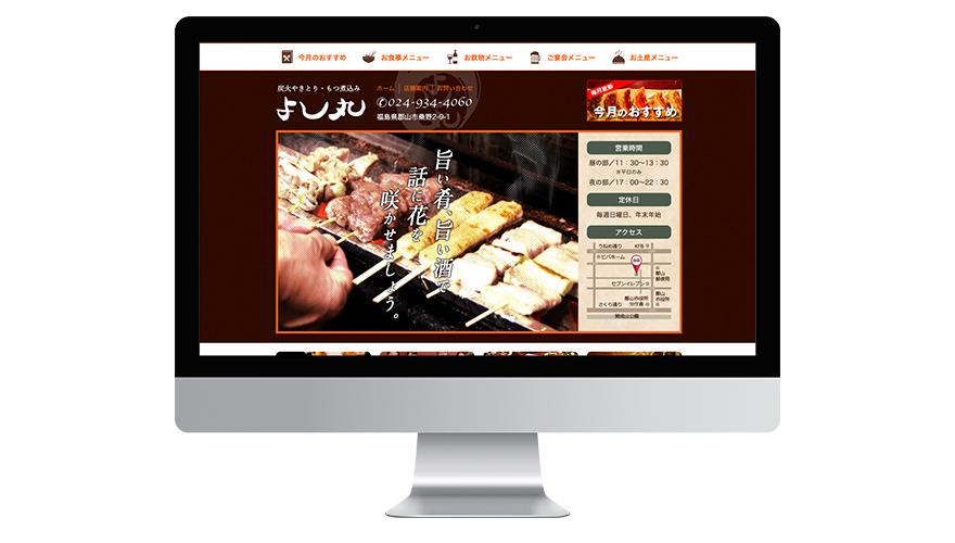 炭火やきとり・もつ煮込みよし丸様WEBサイト制作イメージ