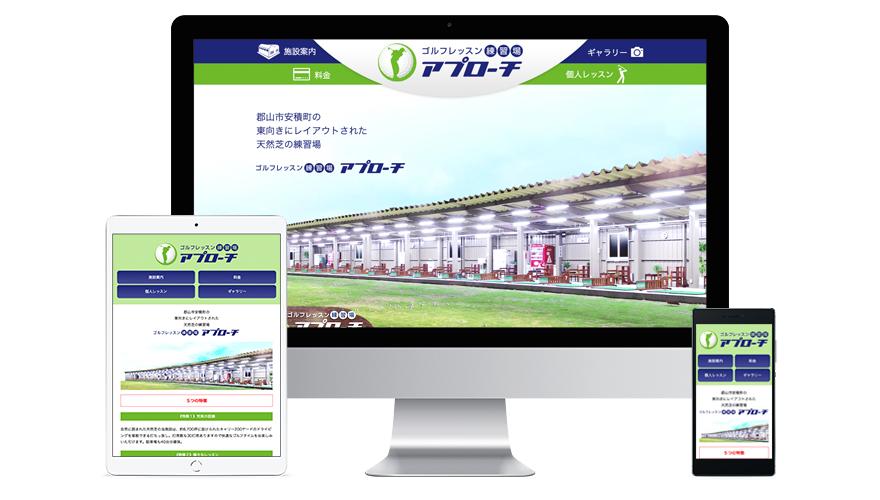 ゴルフレッスン練習場アプローチ様WEBサイト制作イメージ
