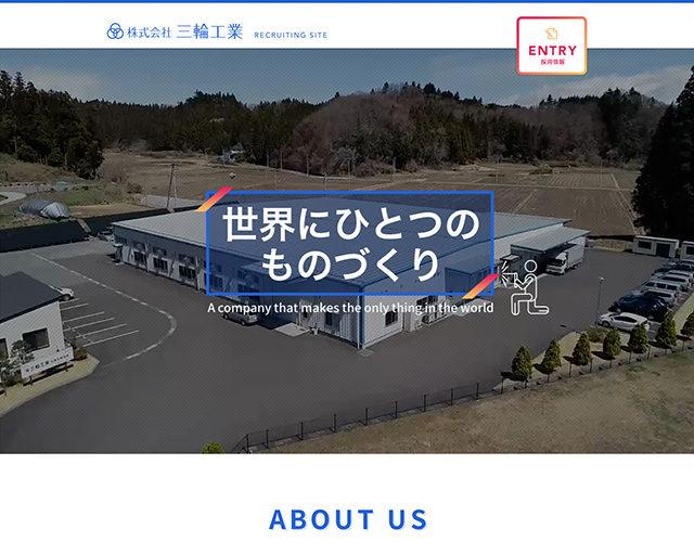 株式会社 三輪工業様採用サイトサムネイル画像