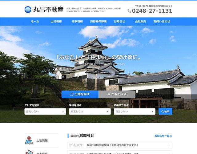 丸昌不動産有限会社様WEBサイトサムネイルイメージ