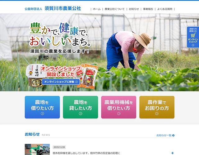 公益財団法人須賀川市農業公社様WEBサイトサムネイル