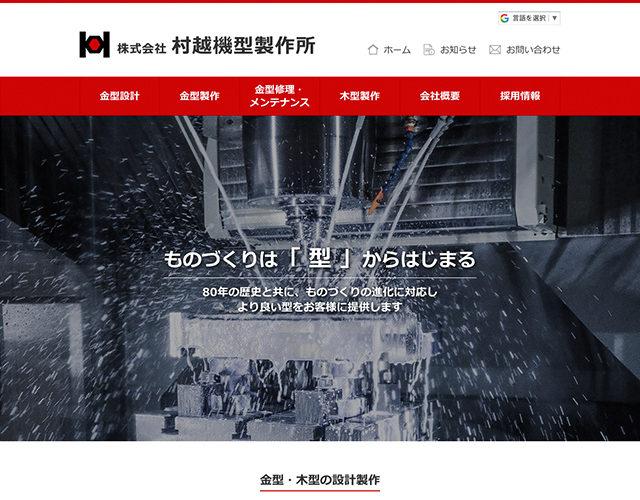 株式会社村越機型製作所WEBサイトサムネイル