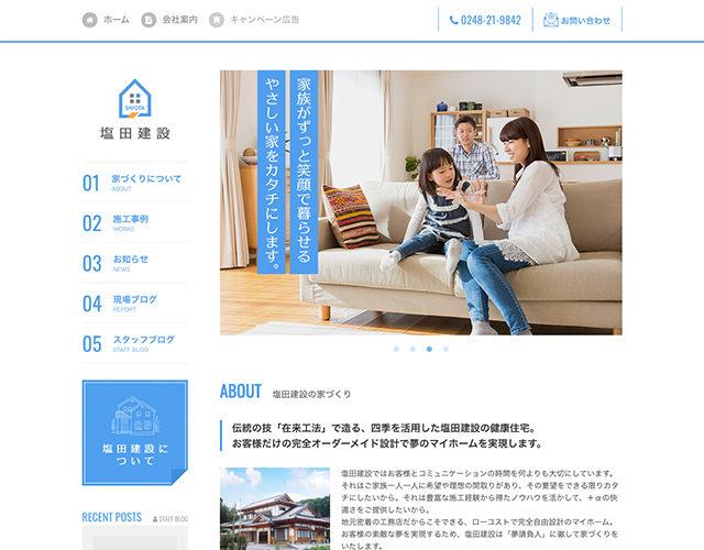 塩田建設様WEBサイトサムネイル