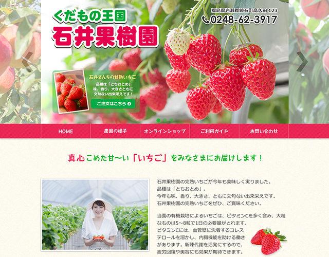 石井果樹園様WEBサイトサムネイル