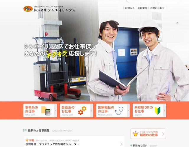 株式会社シンエイリンクス様WEBサイトサムネイル