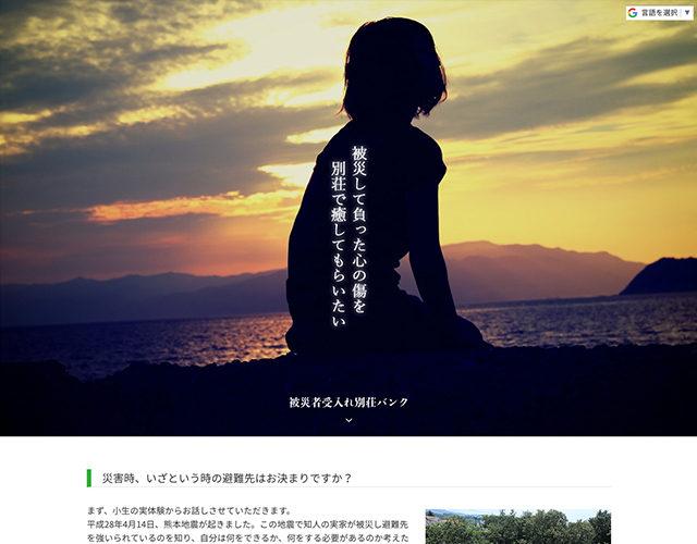 被災者受入れ別荘バンク(カナン)様WEBサイトサムネイル