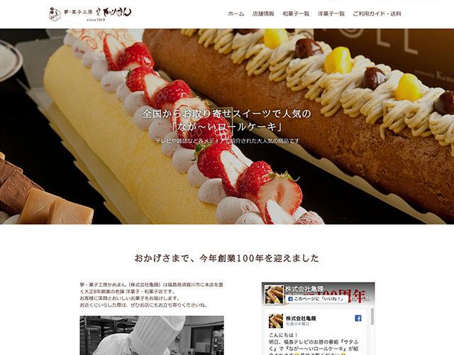 夢・菓子工房かめまん様WEBサイトサムネイル