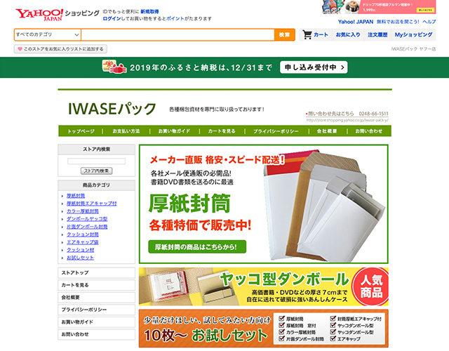 IWASEパック様WEBサイトサムネイル