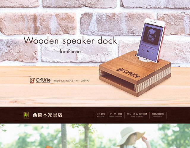有限会社西間木家具店様WEBサイトサムネイル