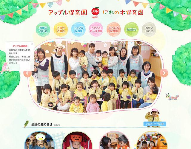 アップル保育園(株式会社慈愛)様WEBサイトサムネイル