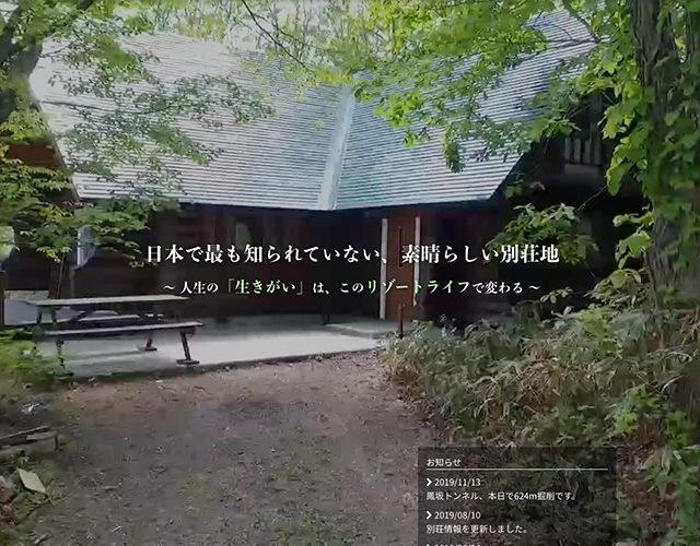 株式会社カナン様WEBサイトサムネイル