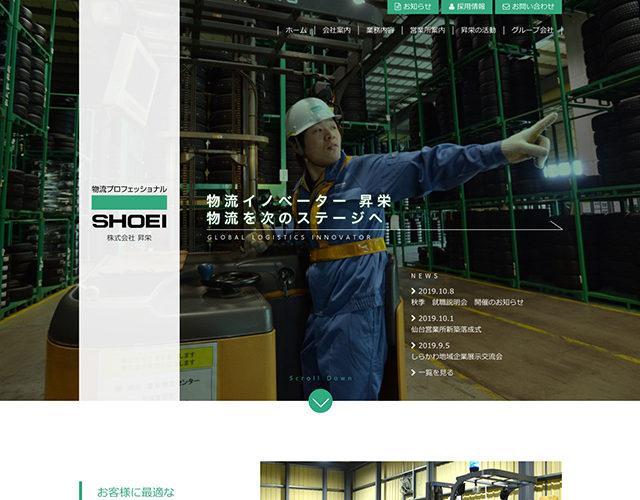 株式会社昇栄様WEBサイトサムネイル