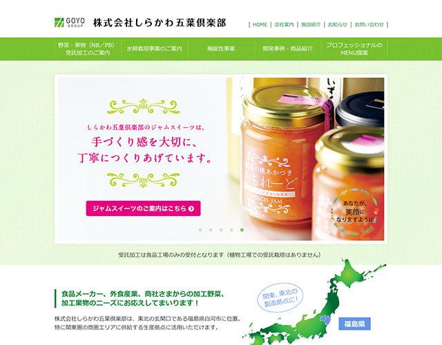 株式会社しらかわ五葉倶楽部様WEBサイトサムネイル