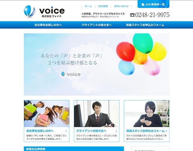株式会社ヴォイス様WEBサイトサムネイル