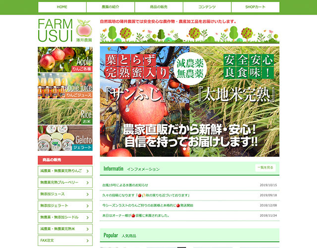 薄井農園様WEBサイトサムネイル