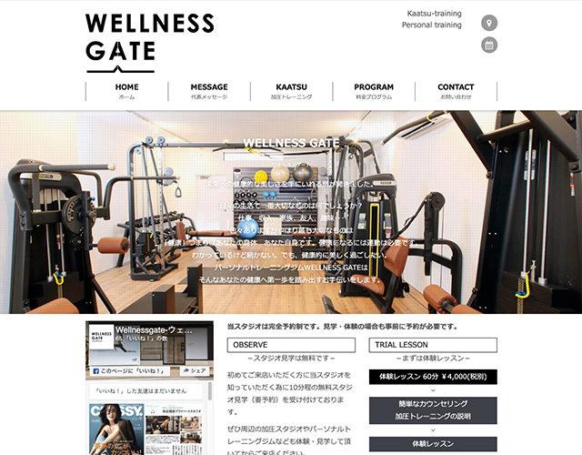 WELLNESS GATE様WEBサイトサムネイル